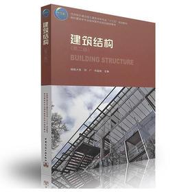 建筑结构(第二版)