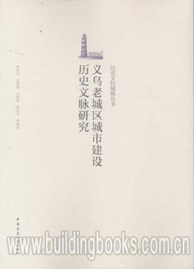 义乌老城区城市建设历史文脉研究