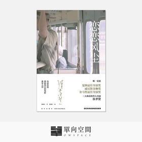 《恋恋风尘:侯孝贤谈电影 》侯孝贤 著