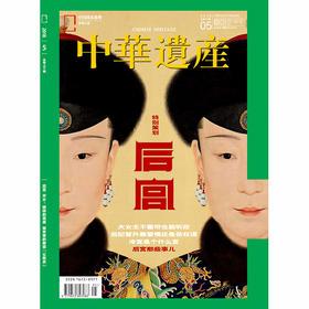 《中华遗产》201805 后宫