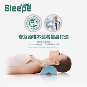 SLEEPE  颈椎棒/护腰垫,牵引一会,就舒服了,全球独家专利技术,颈椎牵引理疗枕头/护腰垫