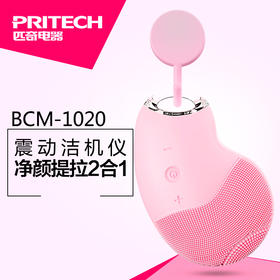 电动硅胶洗脸洁面机去黑头仪泰国毛孔美容清洁器充电式洗面刷BCM-1020