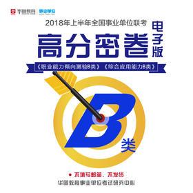 2018上半年广西事业单位联考 高分密卷-B类(电子版)(5月16日发送,21日停售)