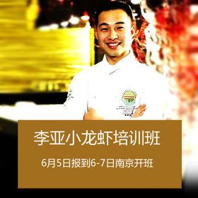 李亚小龙虾实战班南京6月5日报到上课【火爆特增一期】