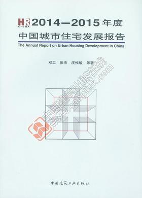 2014-2015年度中国城市住宅发展报告