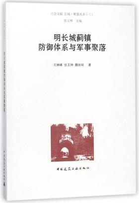 明长城蓟镇防御体系与军事聚落
