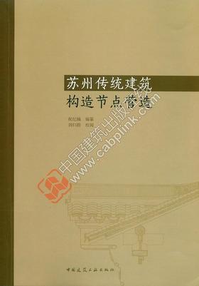 苏州传统建筑构造节点营造