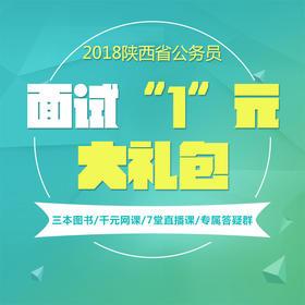 """【电子版】2018陕西省公务员面试""""1""""元大礼包"""