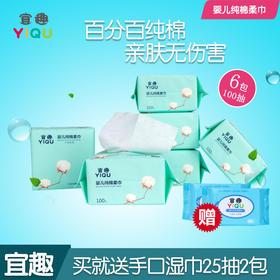 B / 宜趣婴儿纯棉柔巾100抽/包*6包--加赠婴儿手口湿巾2包*25抽