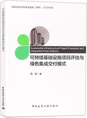 可持续基础设施项目评估与绿色集成交付模式