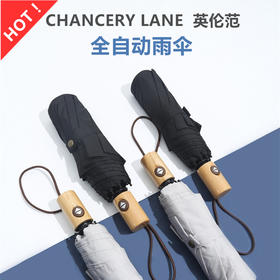 【出行必备神器】CHANCERY LANE 英伦范 遮阳防雨晴雨两用自动伞