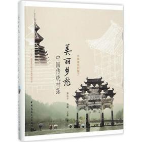 美丽乡愁——中国传统村落