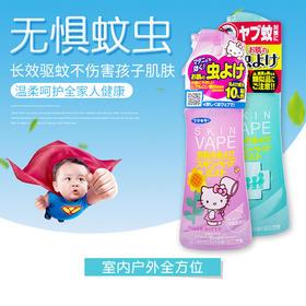 「长效驱蚊」日本VAPE未来Hello kitty驱蚊喷雾200ML/瓶 儿童孕妇可用