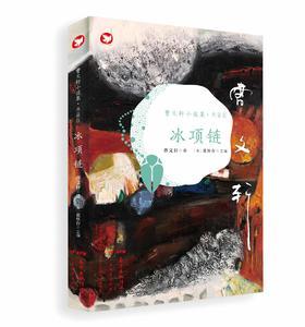 曹文轩小说集典藏版