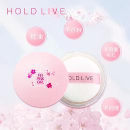 【散粉】hold live定妆控油双色散粉 保湿隐形毛孔蜜粉提亮肤色美白