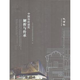 中国传统建筑解析与传承   天津卷