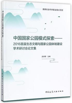 中国国家公园模式探索——2016首届生态文明与国家公园体制建设学术研讨会论文集