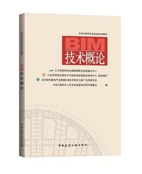 BIM工程师专业技能培训教材(第一版 2018年6月考试用书)