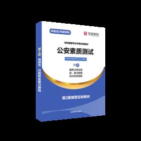 徽章课堂3.0(配套公安素质单本书籍)