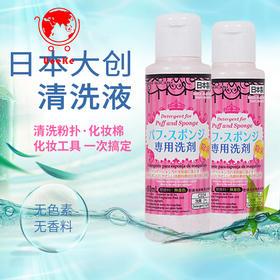 活动大创DAISO粉扑化妆海绵化妆刷清洗剂 80ml