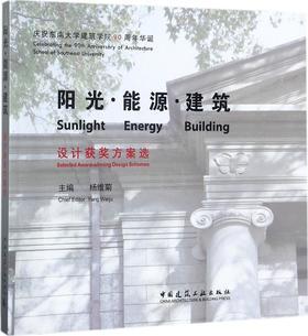 阳光·能源·建筑——设计获奖方案选