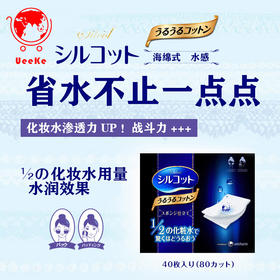 活动Unicharm尤妮佳1/2省水化妆棉卸妆棉40枚湿敷超省水吸收洁面卸妆2盒