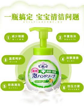 花王Biore泡沫洗手液宝宝可用 柑橘型250ml