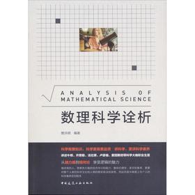 数理科学诠析