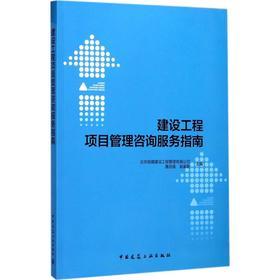 建设工程项目管理咨询服务指南
