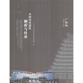 中国传统建筑解析与传承  广西卷