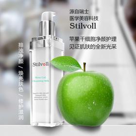 Stilvoll干细胞多元修护洁面乳敏感肌可用 全球首发 瑞士进口