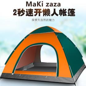 MAKI ZAZA 双人单层野营速开帐篷 世界这么大,我想去看看