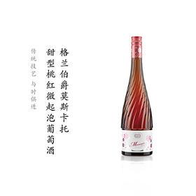 格兰伯爵莫斯卡多桃红起泡葡萄酒(限时7.5折)