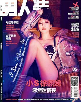 《男人装》杂志2018年5月刊