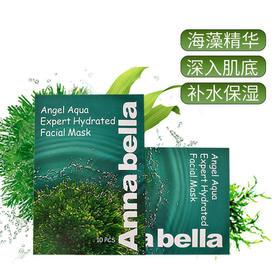 【3盒装】泰国ANNABELLA安娜贝拉海藻面膜10片装*3盒 深层补水提亮肤色滋润紧致