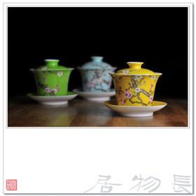 长物居 手绘色地粉彩陶瓷盖碗 景德镇手工三才碗盖杯茶碗茶具
