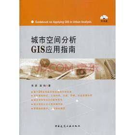 城市空间分析GIS应用指南
