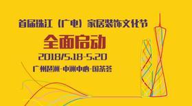超超值!1元珠江(广电)家居装饰文化节入场券,凭此券,在活动现场可用60元抵购10000元的家装服务