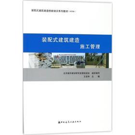 装配式建筑建造  施工管理