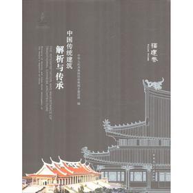 中国传统建筑解析与传承   福建卷