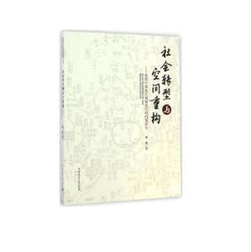 社会转型与空间重构——我国中部地区城镇化空间档案研究