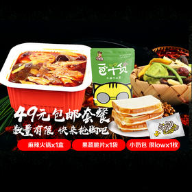 【49元超值包邮套餐】麻辣自煮火锅 辣享套餐超值回馈!