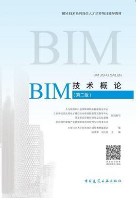 (预售 6月下旬发货)BIM工程师专业技能培训与考试教材(共六册)(第二版2018年12月考试用书)