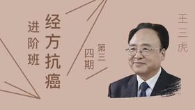 王三虎教授经方抗癌进阶班(第三、四期)