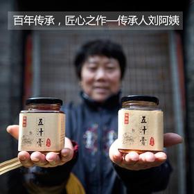 豫臻园姜梨五汁膏(2瓶装)舌尖上的中国推荐