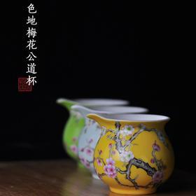 长物居 手绘粉彩色地瓷器公道杯 景德镇手工仿古陶瓷茶具