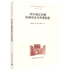 明长城辽东镇防御体系与军事聚落