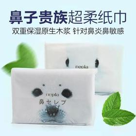 妮飘日本进口鼻子贵族柔软保湿纸巾手帕纸2层*16包