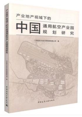 产业地产视域下的中国通用航空产业园规划研究