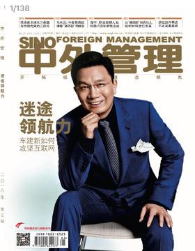中外管理杂志2018第5期